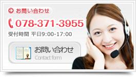お問い合わせは078-371-3955